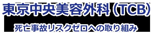 東京中央美容外科(TCB)死亡事故リスクゼロへの取り組み