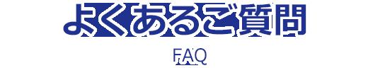 よくあるご質問|FAQ