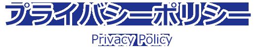プライバシーポリシー|Privacy Policy