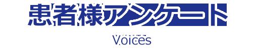 患者様アンケート|Voices