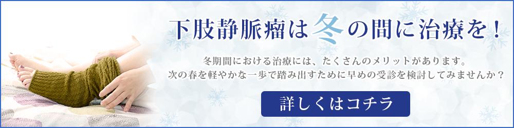 下肢静脈瘤は冬の間に治療を!