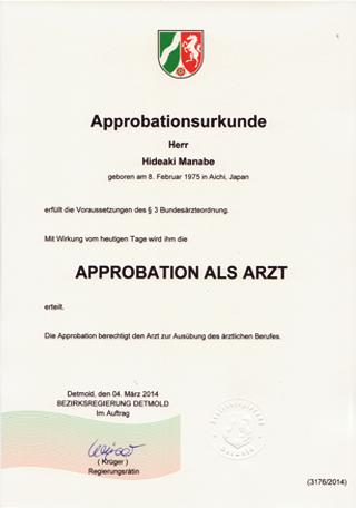 ドイツ医師免許証