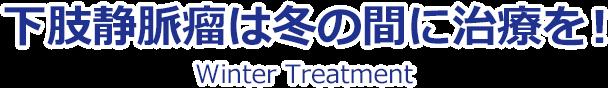 下肢静脈瘤は冬の間に治療を|Winter Treatment
