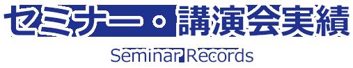 セミナー・講演会実績|Seminar Records