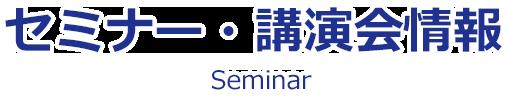 セミナー・講演会情報|Seminar
