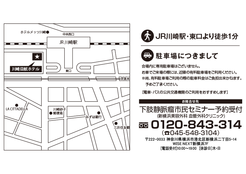 新横浜下肢静脈瘤市民セミナー会場地図
